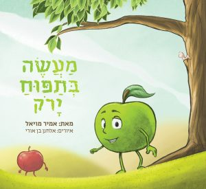 מסר אוניברסילי. 'מעשה בתפוח ירוק'