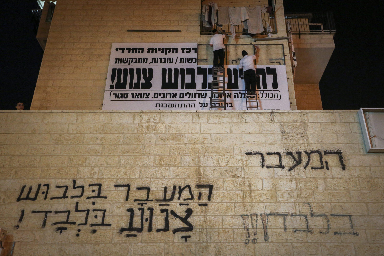 לא רק בשכונות חרדיות, אלא גם בצירי תנועה מרכזיים בעיר. שלטי צניעות בבית שמש צילום: יעקב לדרמן, פלאש 90