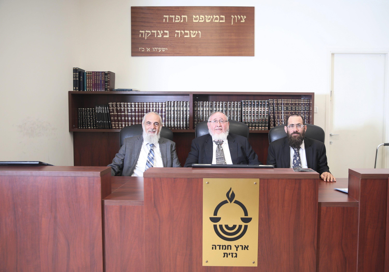 """""""בתי הדין הופכים את מדינת ישראל למדינה יהודית יותר"""". דיינים בבית הדין לממונות 'ארץ חמדה - גזית' צילום: מרים צחי"""