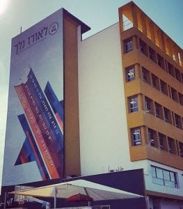 את השלט הענקי הזה, המתפרס על פני בניין בגובה שבע קומות, ראיתי בשבוע שעבר בלב אזור התעשייה שמול קניון איילון. אמת בפרסום. צילום סלולרי: ידידיה מאיר