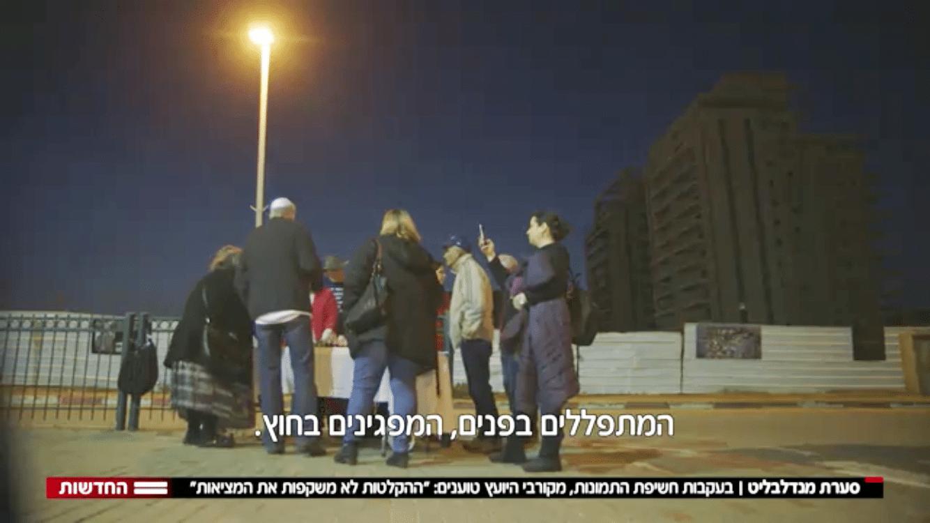 """שימוש תמוה ומזלזל בשם ה' המפורש. המחאה מול בית הכנסת במוצ""""ש צילום: חדשות 2"""