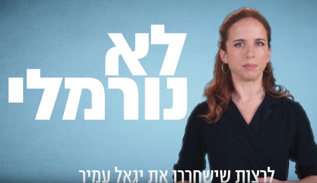 הנורמלי הוא לא נורמלי. קמפיין מפלגת העבודה (צילום מסך)