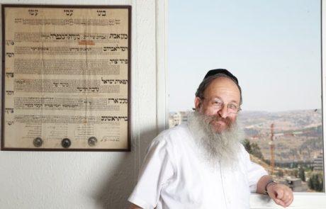 עניין אישי עם הרב אברהם ישראל גליס